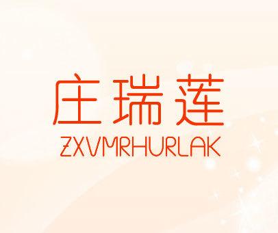 庄瑞莲-ZXVMRHURLAK