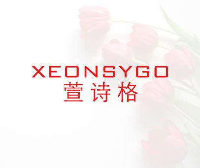 萱诗格-XEONSYGO