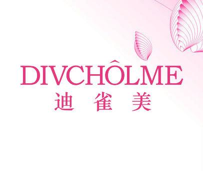 迪雀美-DIVCHOLME
