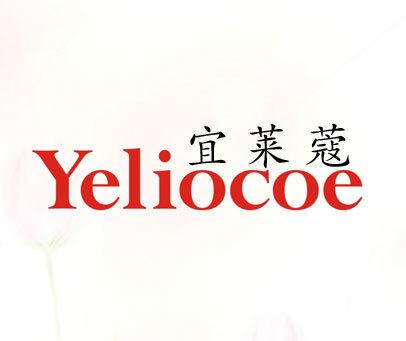 宜莱蔻-YELIOCOE