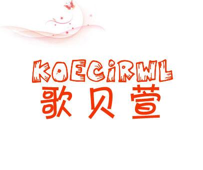 歌贝萱-KOECIRWL