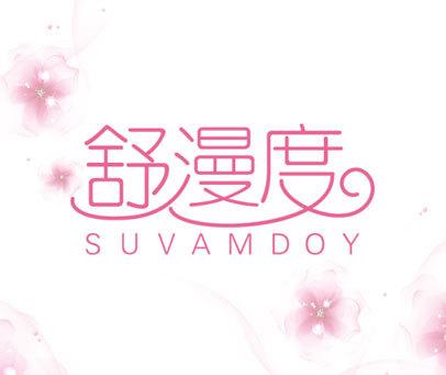 舒漫度-SUVAMDOY