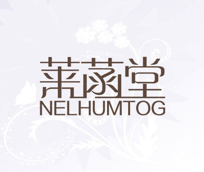 莱菡堂-NELHUMTOG