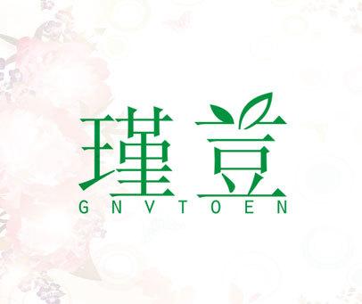 瑾荳-GNVTOEN