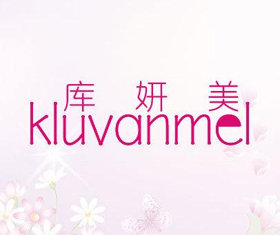 库妍美-KLUVANMEL