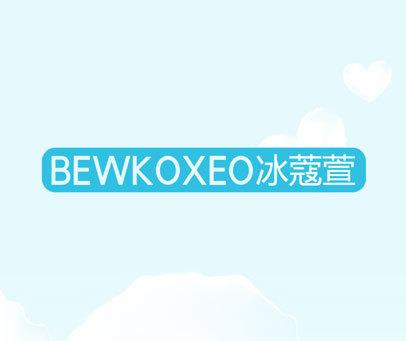 冰蔻萱-BEWKOXEO