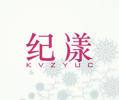 纪漾-KVZYUC