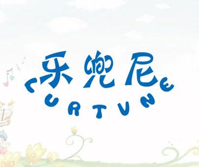 樂兜尼-LURTVNE