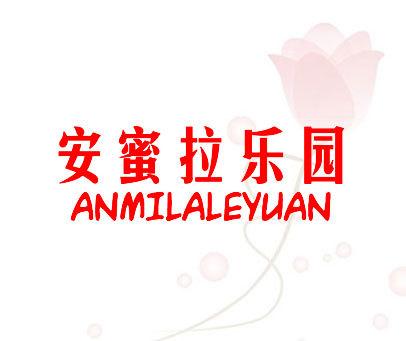 安蜜拉乐园-ANMILALEYUAN