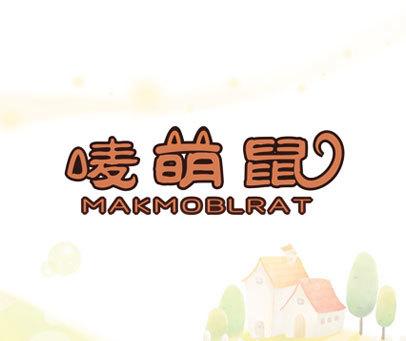 唛萌鼠-MAKMOBLRAT