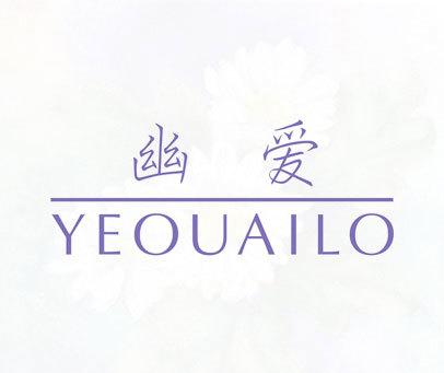 幽爱-YEOUAILO