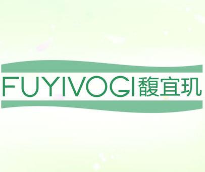 FUYIVOGI-馥宜玑