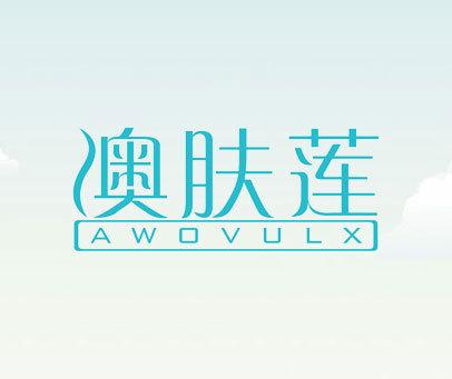 澳肤莲-AWOVULX