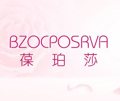 葆珀莎-BZOCPOSRVA