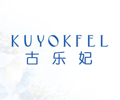 古乐妃-KUYOKFEL