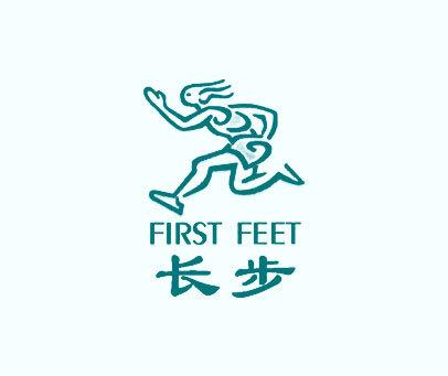 长步-FIRST-FEET
