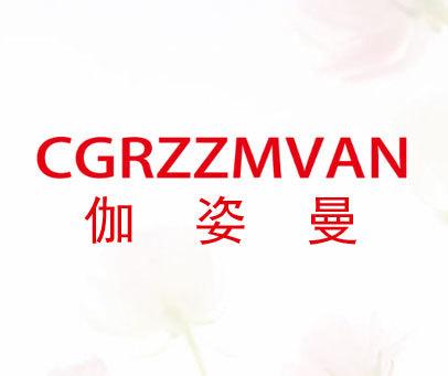 伽姿曼-CGRZZMVAN