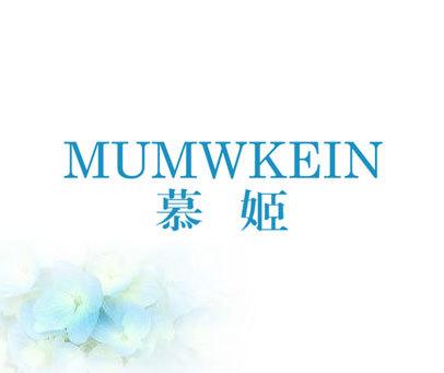 慕姬-MUMWKEIN