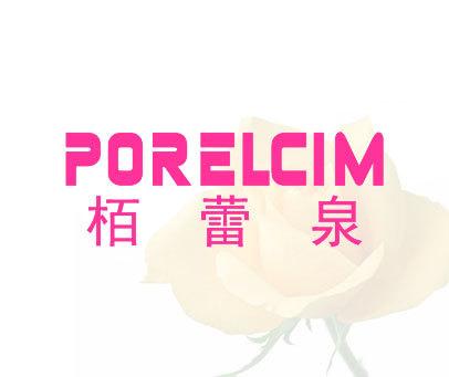栢蕾泉-PORELCIM