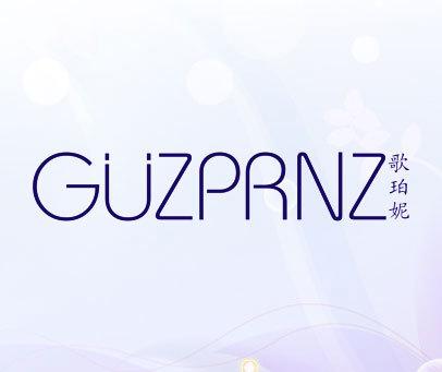 歌珀妮-GUZPRNZ