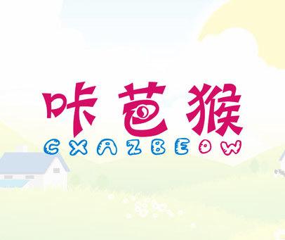 咔芭猴-CXAZBEOW