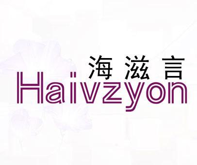 海滋言-HAIVZYON