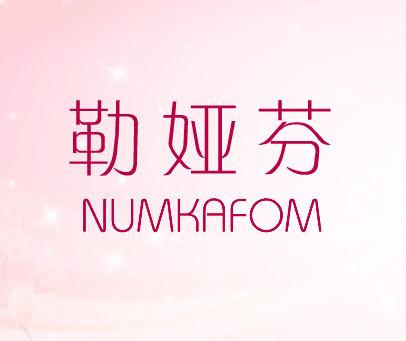 勒娅芬-NUMKAFOM