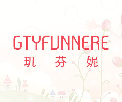 玑芬妮-GTYFUNNERE