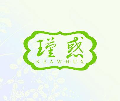 瑾惑-KEAWHUX