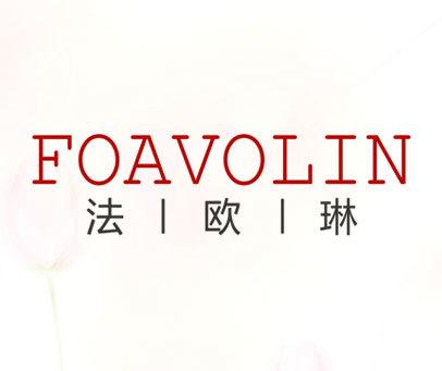 法欧琳-FOAVOLIN