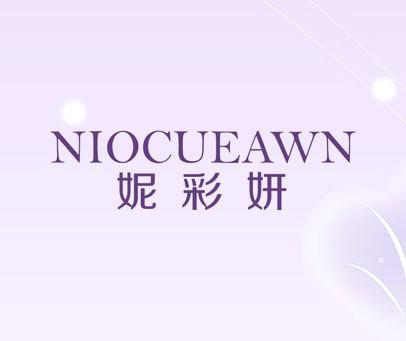 妮彩妍-NIOCUEAWN