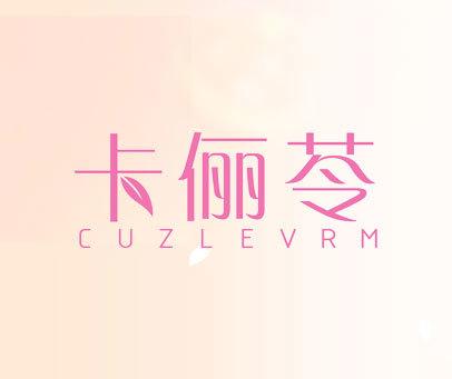 卡俪苓-CUZLEVRM
