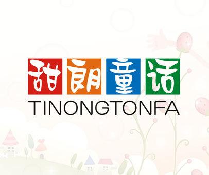 甜朗童话-TINONGTONFA