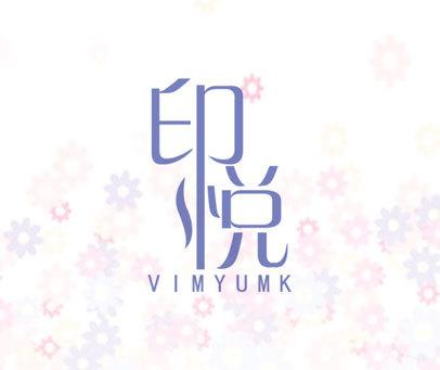 印悦-VIMYUMK