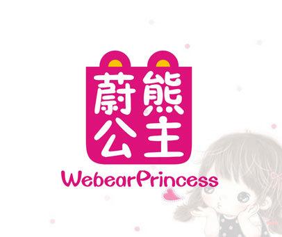 蔚熊公主-WEBEARPRINCESS