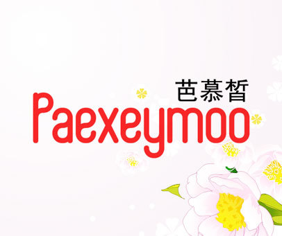 芭慕皙-PAEXEYMOO