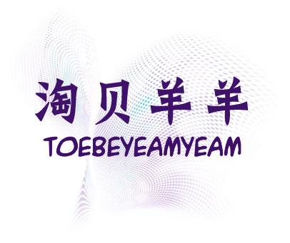 淘貝羊羊-TOEBEYEAMYEAM