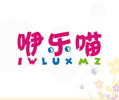 咿乐喵-IWLUXMZ