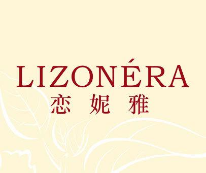 恋妮雅-LIZONERA