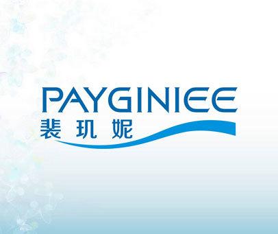 裴玑妮-PAYGINIEE