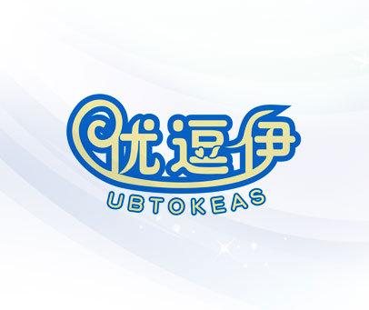 优逗伊-UBTOKEAS