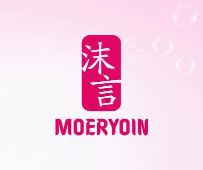 沫言-MOERYOIN