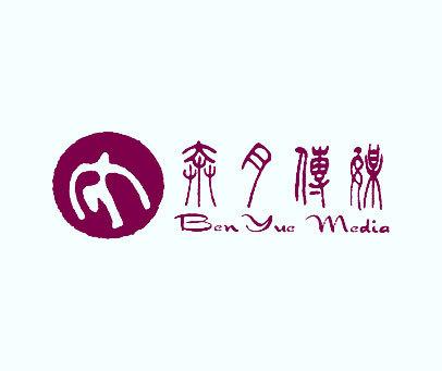 奔月传媒-BEN-YUE-MEDIA