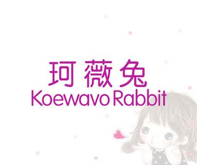 珂薇兔-KOEWAVORABBIT