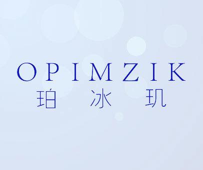 珀冰玑-OPIMZIK