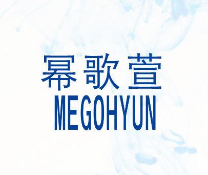 幂歌萱-MEGOHYUN