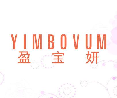 盈宝妍-YIMBOVUM