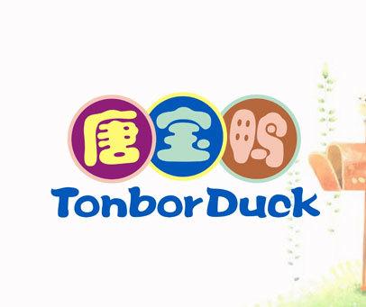 唐宝鸭-TONBORDUCK