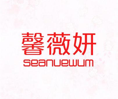 馨薇妍-SEANVEWUM