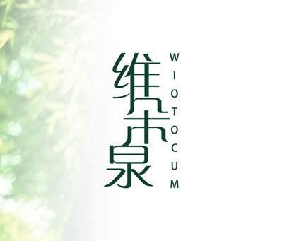 维朵泉-WIOTOCUM